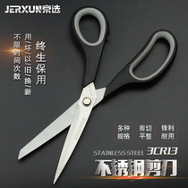 BEIJING-Selected household scissors tailor shears kitchen small large stationery scissors multifunctional stainless steel chicken bone kill fish Scissors