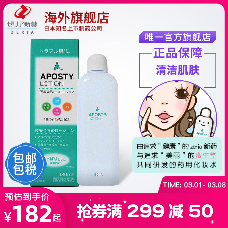 Japan direct mail zeria cosmetic lotion aposty acne inflamed acne 180 / 250ml Shiseido joint development