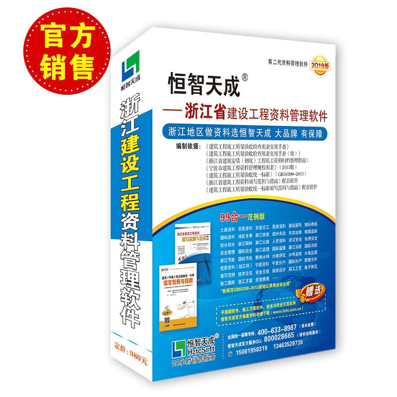恒智天成浙江省第二代建筑工程资料软件加密狗正版包邮