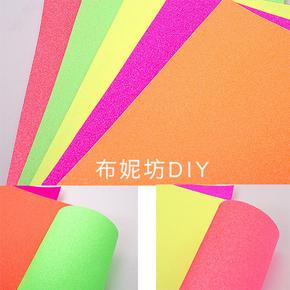 布妮 韩国进口荧光色细小颗粒闪布1.8mm厚 diy手工材料