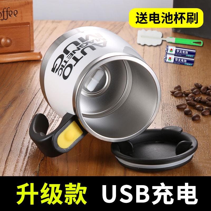 懒人自动电动便携咖啡杯充电搅拌杯