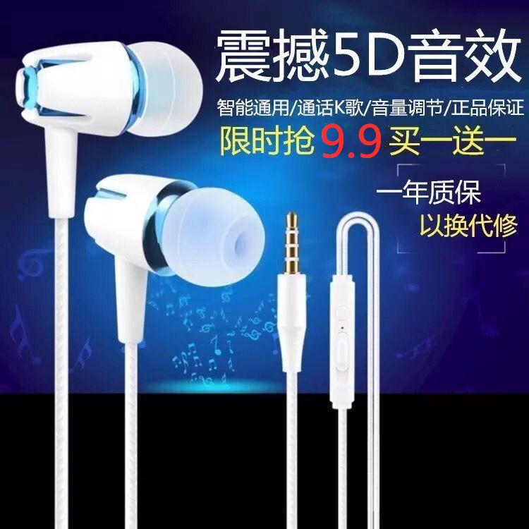 耳机原装正品oppo苹果vivo华为魅族电脑通用入耳式立体音线控带麦图片
