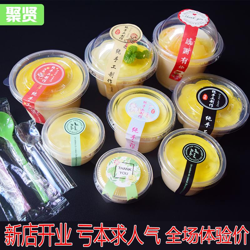 酸奶杯带盖一次性双皮奶杯耐高温迷你布丁杯酱料果冻塑料杯食品级