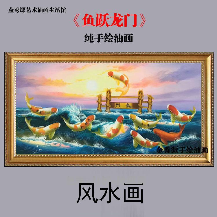 金秀源純手描き風水錦鯉九魚図《魚躍竜門》客間玄関でレストランの公室油絵を作ります。