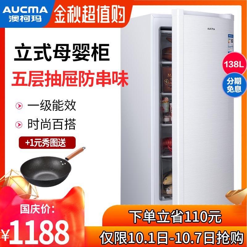 aucma /澳柯玛bd-138ne立式冰柜热销24件手慢无