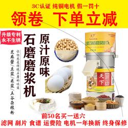 天下牌电动豆腐机磨浆机商用家用豆花机家用小型磨芝麻酱机小型