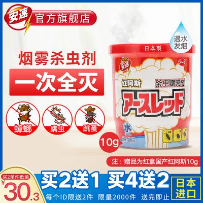 日本安速红阿斯杀虫烟雾剂弹烟熏家用跳蚤灭蟑螂药神器克星一窝端