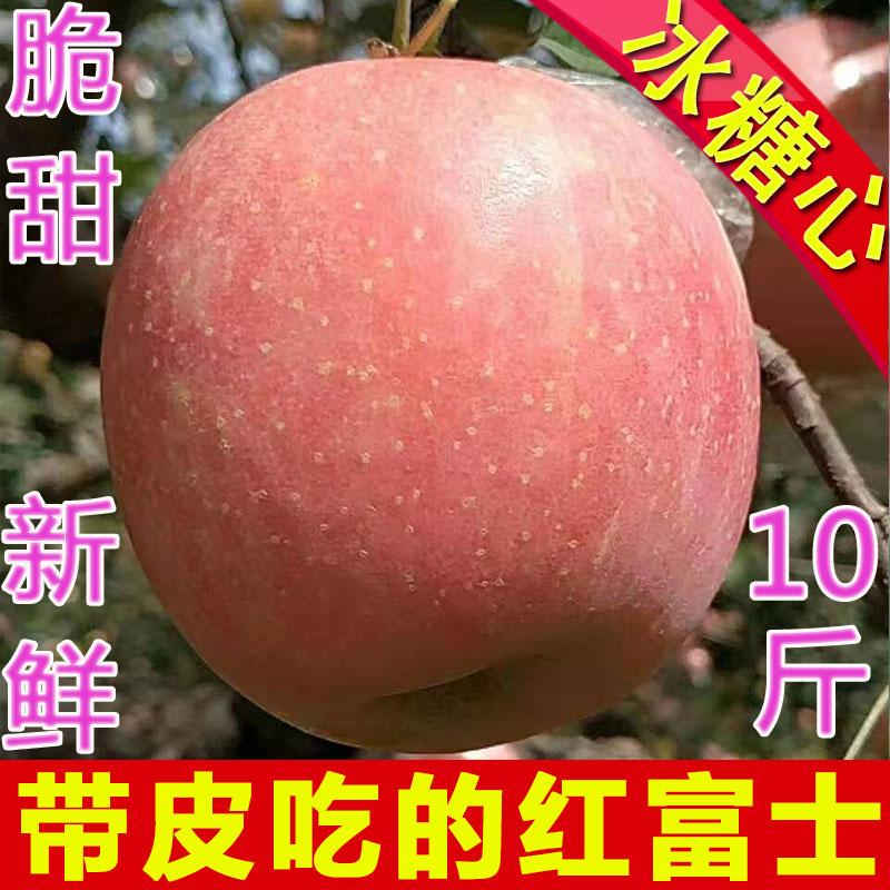 2020 Shanxi fresh farmhouse Red Fuji crisp and sweet fruit 10 jin, a full box, parcel mail, crystal sugar heart, ugly apple of the season
