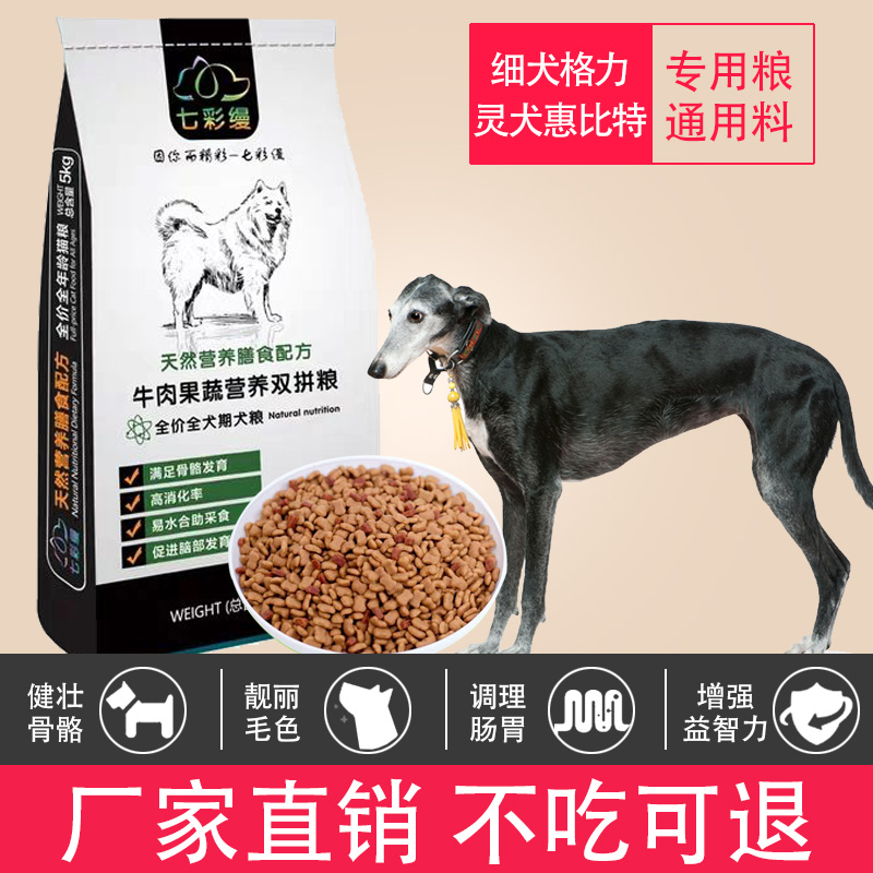 Dog food 50kg100kg, Greyhound Greyhound Greyhound Greyhound, whibit fine dog, 20kg40kg, medium and large dogs