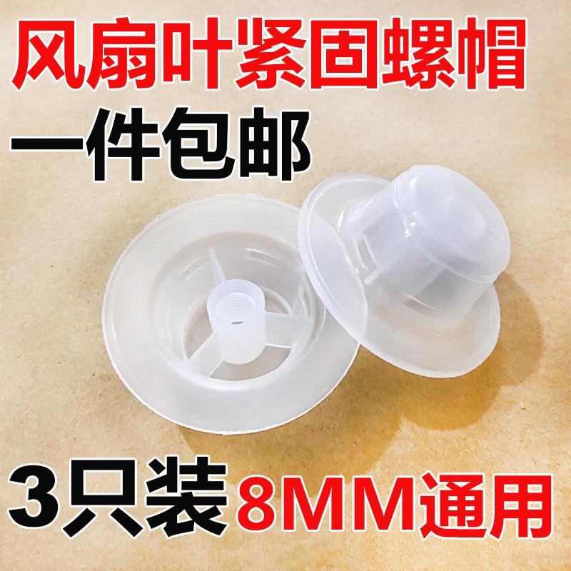 通用电风扇配件固定螺母螺帽12寸14寸16寸18寸扇叶风叶台扇落地扇