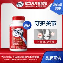 MoveFree益节氨糖维骨力氨糖软骨素官方旗舰店氨基葡萄糖红瓶