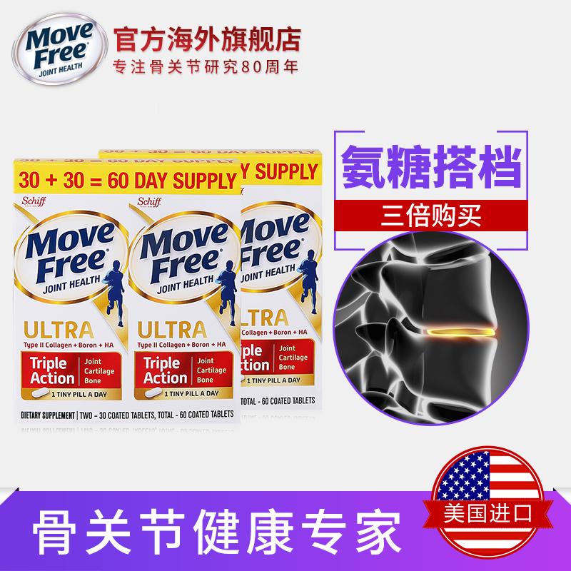 Сша на импорт Schiff MoveFree Ultra кость коллаген размер кость сила белая бутылка 60 зерна тройной покупка
