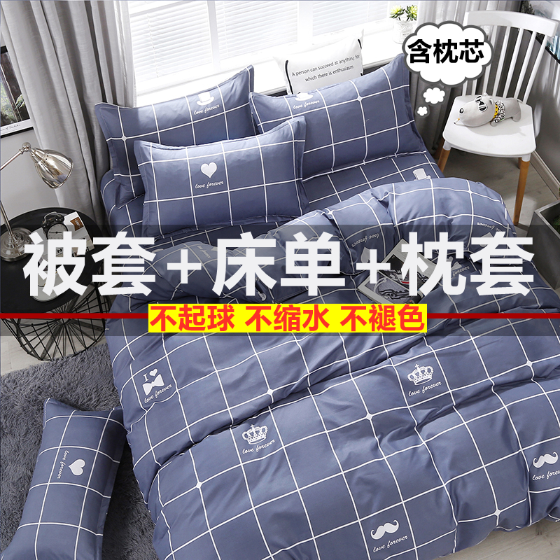 被套单件200x230纯棉床单被罩全棉180x220x240宿舍两三件套单双人