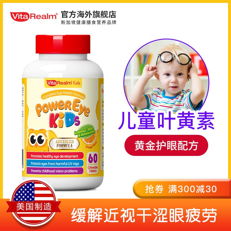【美国专利】儿童叶黄素护眼保健品防近视咀嚼片视力宝青少年蓝莓