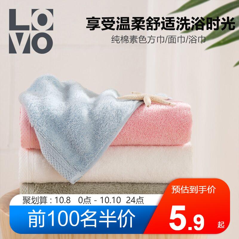 11.80元包邮LOVO家纺全棉毛巾面巾浴巾毛浴巾套装洗脸吸水家用双小毛巾
