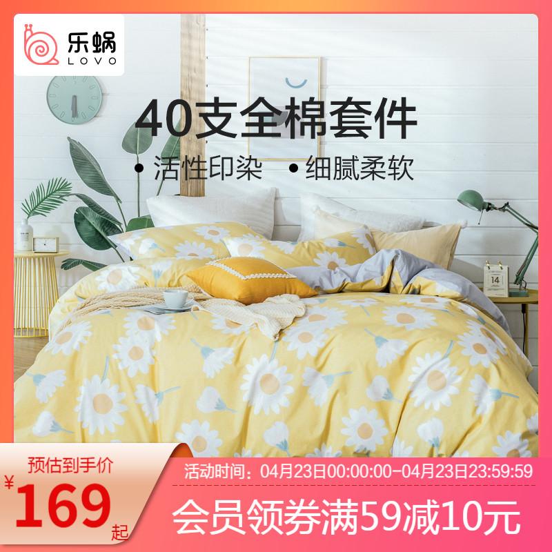 lovo乐蜗罗莱家纺四件套全棉纯棉床笠被套床单三件套床上用品夏季