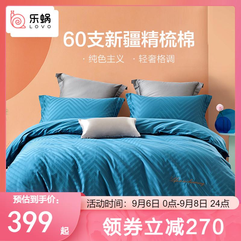 床1.8m1.51.2樂蝸家紡床上用品全棉純棉時尚風被套床單單雙人床