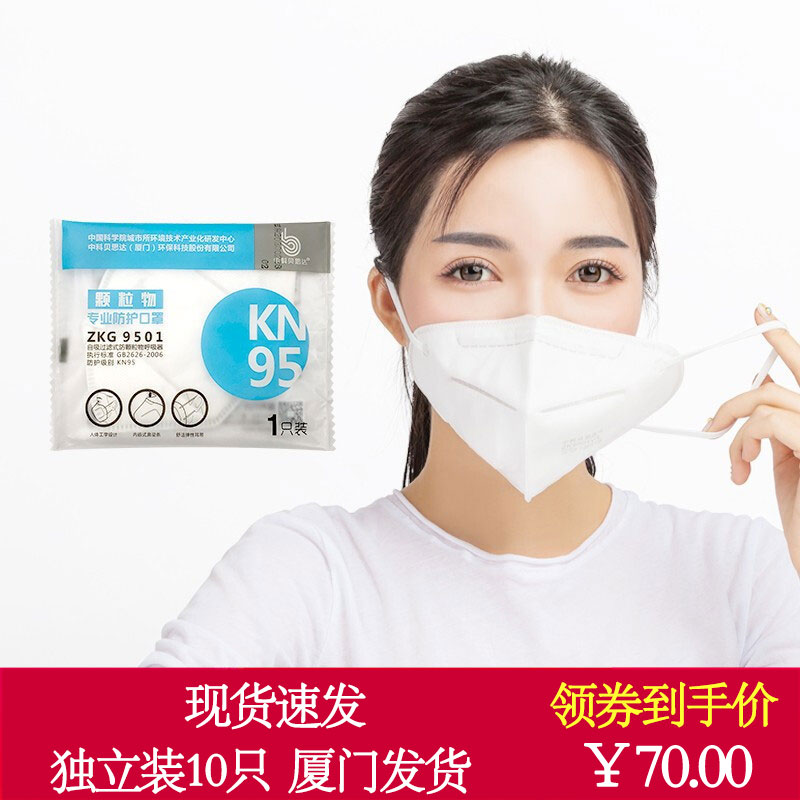 In stock China best kn95 self-contained protective mask dust-proof particulate matter anti haze dust-proof nose mask