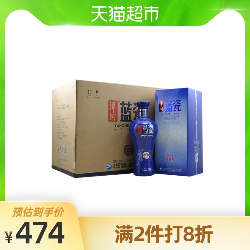 洋河蓝瓷52度480ml*6整箱装浓香型白酒口感绵柔婚宴商务招待送礼