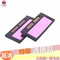 电焊工烧氩弧面罩镜片太阳能自动变光电焊面罩镜焊接防护镜片液晶