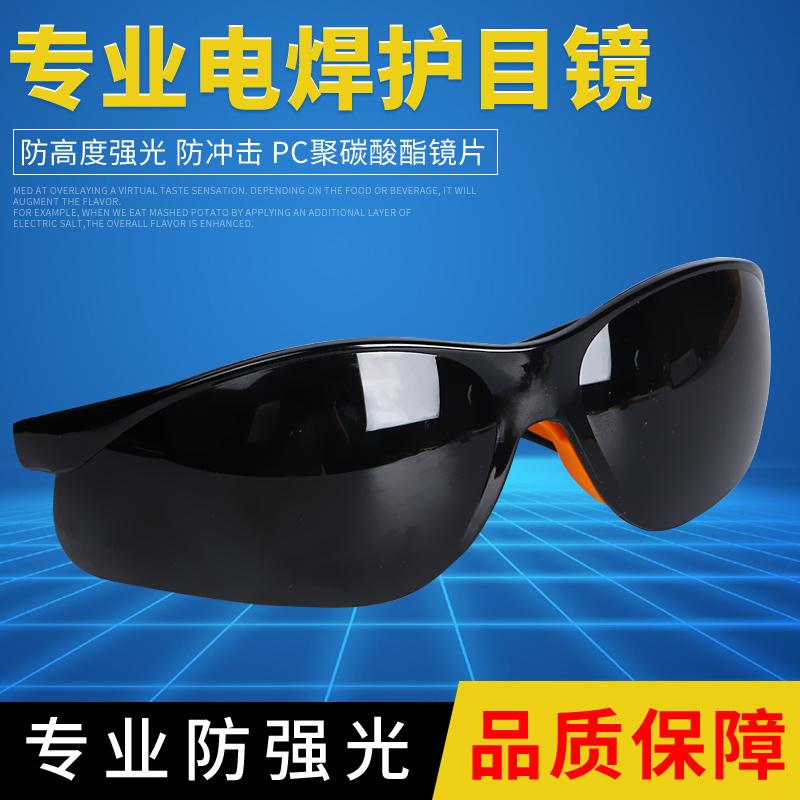 电焊眼镜护目墨镜焊工切割打磨氩弧二保焊机防专用防护强光紫外线