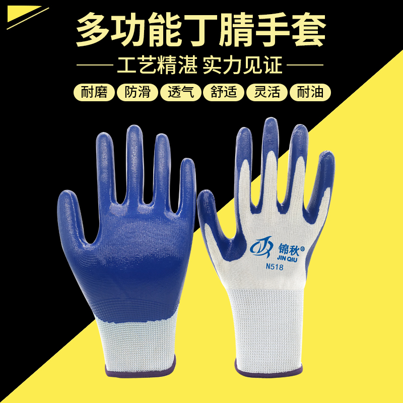 Labor protection gloves latex impregnated anti slip wear resistant thin rubber work gloves anti slip waterproof breathable