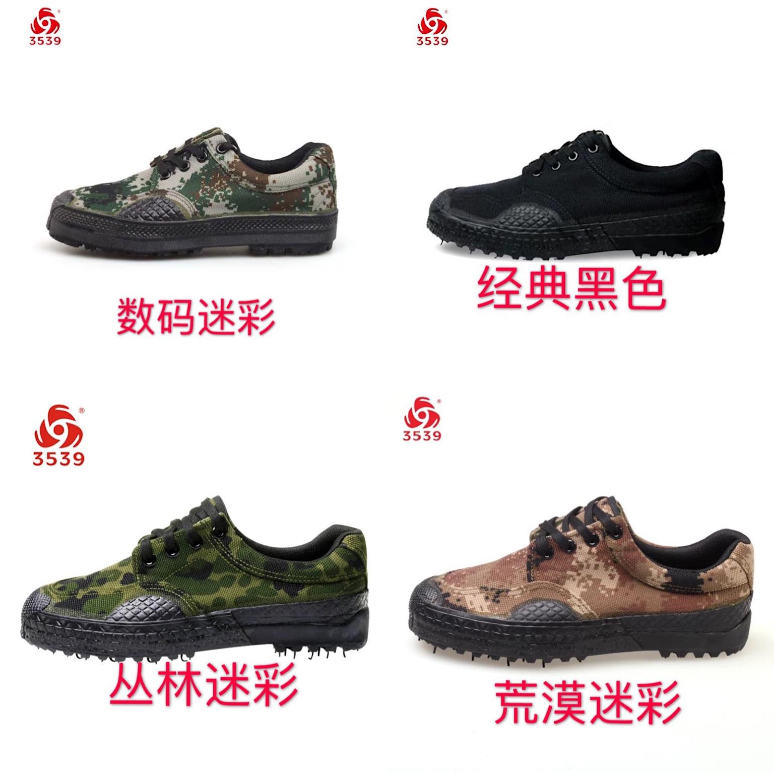 3539解放鞋迷彩军训鞋黑色正品07作训鞋耐磨帆布胶鞋工地劳动胶鞋