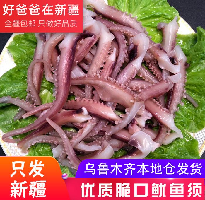 【好爸爸在新疆】脆口章鱼须冷冻海鲜鱿鱼须全疆可发货1袋