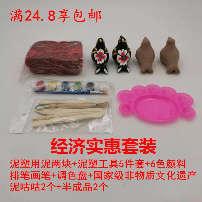 浚县非遗特产泥咕咕专用胶泥儿童自己手工绘制DIY制作工具半成品