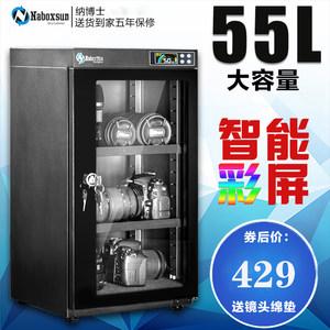 纳博士55L电子防潮柜单反茶叶邮票摄影器材相机大号干燥箱防潮箱