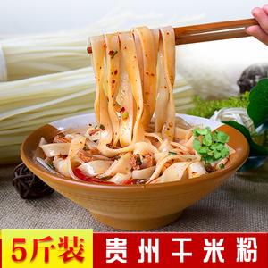 贵州干米粉农家特产宽米粉米皮大米