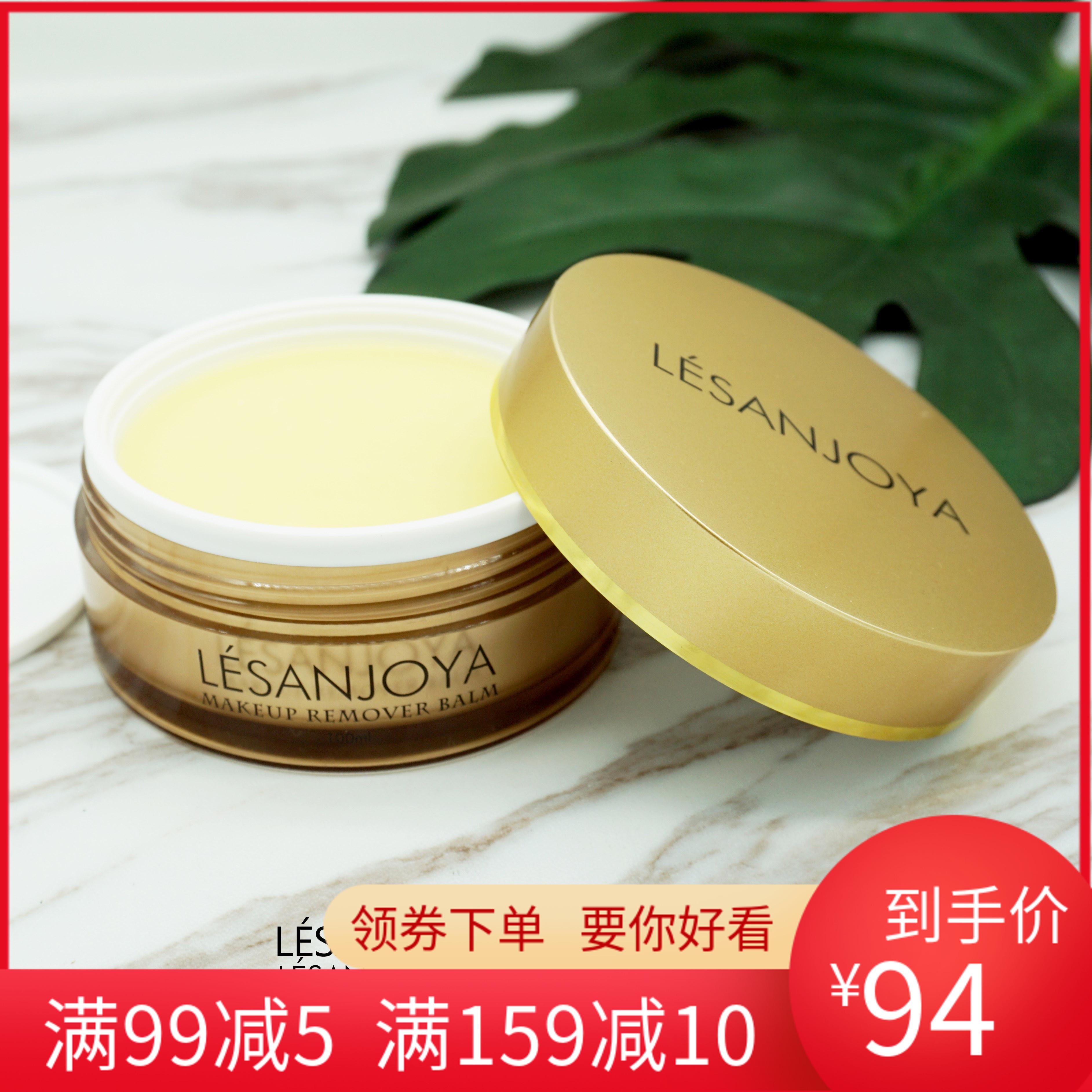 圣卓雅黄金卸妆膏脸部敏感肌温和清洁无刺激眼唇卸妆水乳SANJOYA