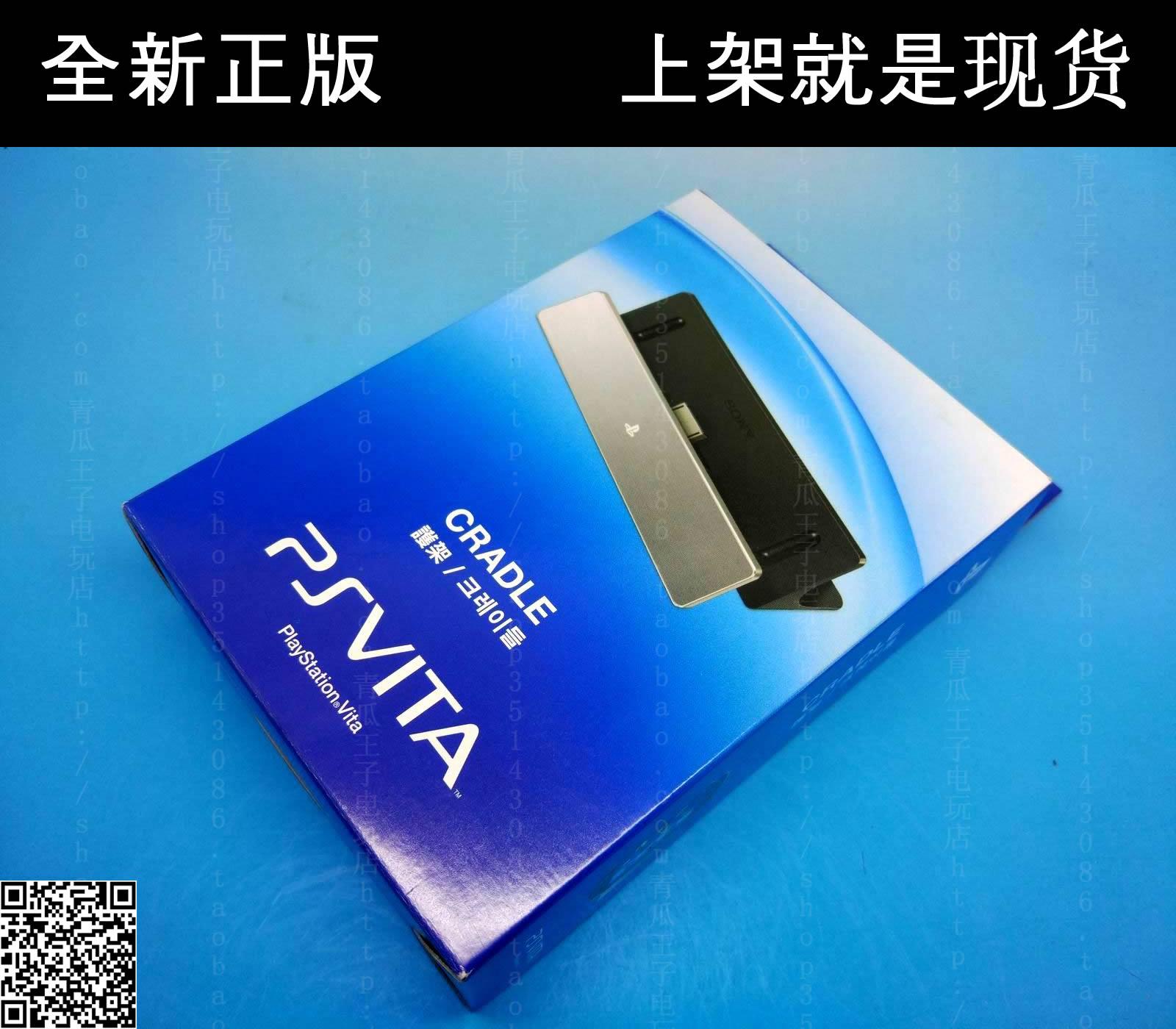 Абсолютно новый оригинальный издание SONY PSVita PSV1000 база стоять зарядка сиденье hong kong версия лицензированный