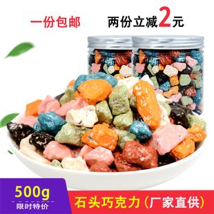 饰500g满1份 创意朱古力糖果烘焙糕点装 费 免邮 石头巧克力 七彩小生