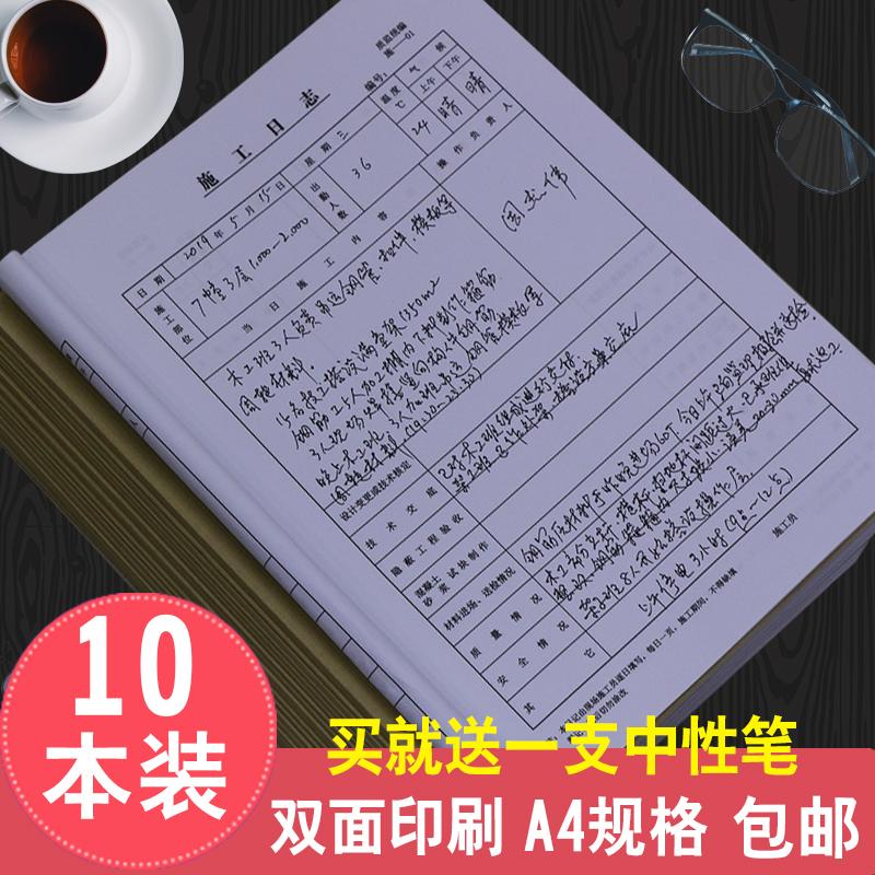 10本装双面工程施工日记本通用简约加厚A4安全记录建筑行业日志本