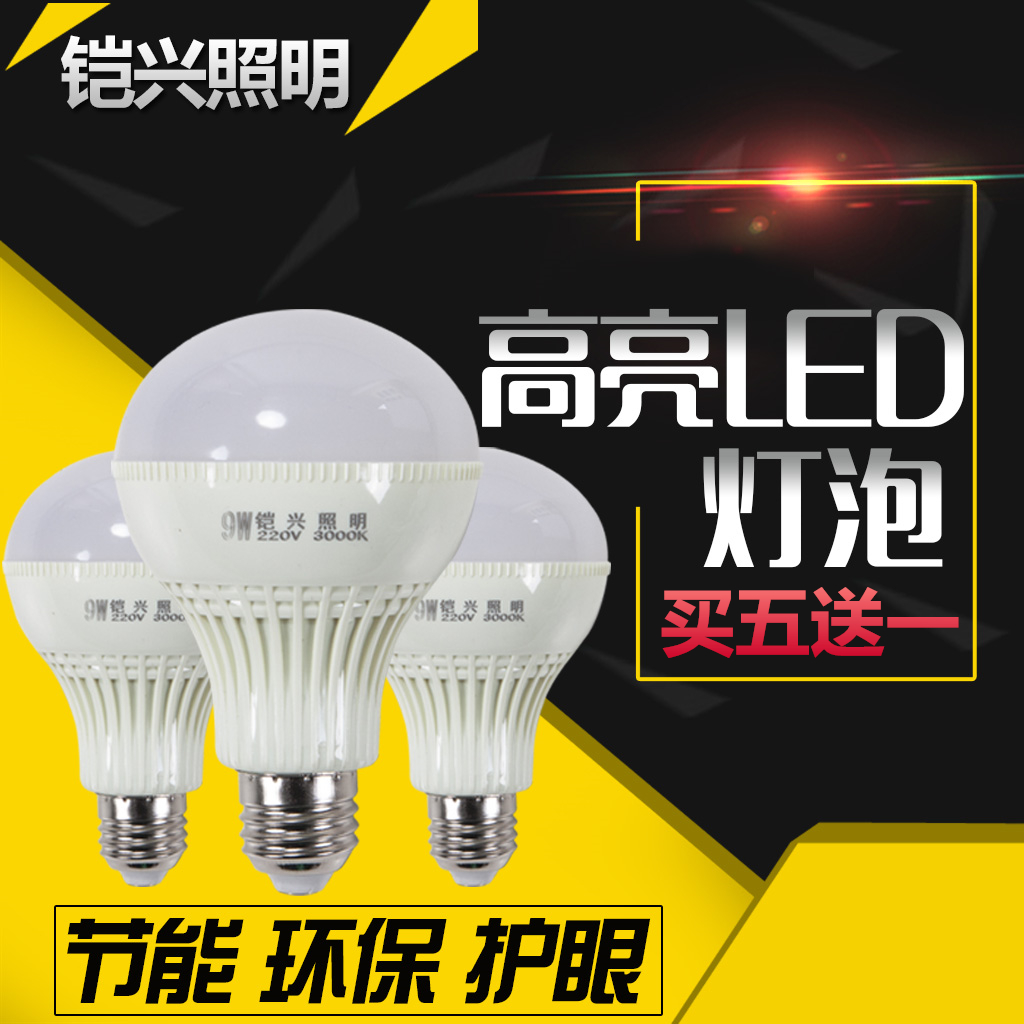 超亮LED节能灯泡室内家用暖黄光螺口E27球泡暖白光大功率照明单灯
