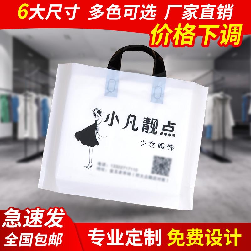 服装店袋子订做印logo童装女装手提购物袋礼品塑料包装手拎袋定制
