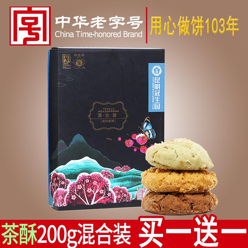 昆明冠生园茶酥200g混合装云南特产酥性饼干茶糕点休闲零食礼盒