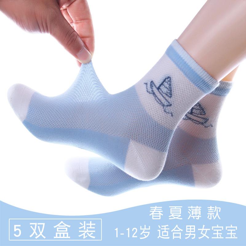 儿童袜子纯棉 春秋夏季薄款 男童女童网眼袜3-5-7-9中大童10-12岁