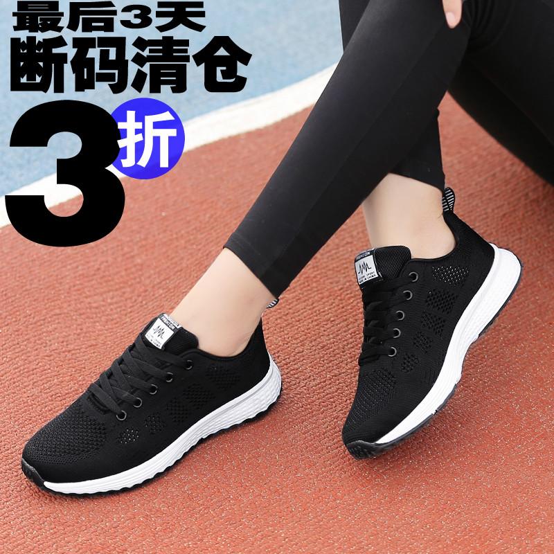 时尚运动鞋女春夏2018新款跑步学生休闲百搭网鞋黑色鞋子网面透气