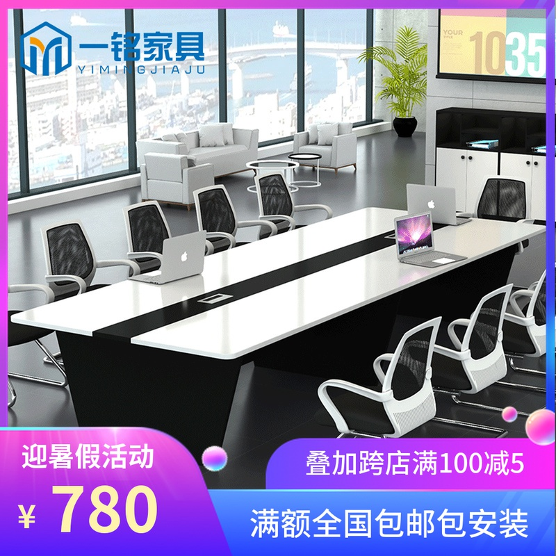 Office furniture large and small conference room conference table long table rectangle simple modern board conference table chair combination