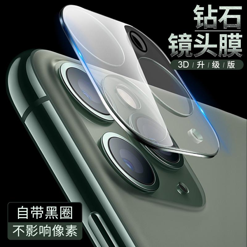 アップル11レンズ膜11 Pro maxスチールフィルムiPhone 12 3 D一体カメラiPad保護膜
