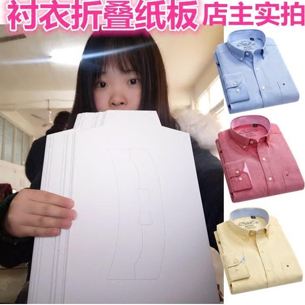 定制干洗店衬衣纸板衣服内衬纸板包装纸板 衬衣折叠纸板衣领折条