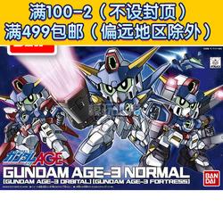 万代拼装高达模型 Q版 SD BB 372 GUNDAM AGE-3 3形态 高达敢达