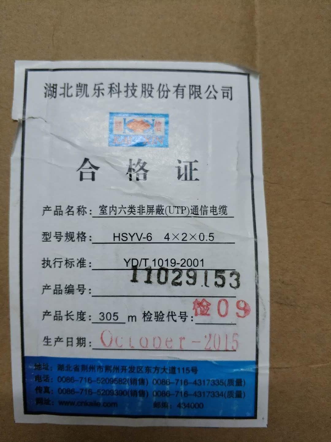 凯信六类网线  室内六类非屏蔽网线 0.57无氧铜芯 凯信网线305米