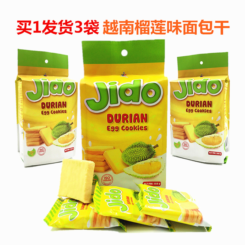 Buy 1 and deliver 3 bags of Vietnamese jido bread, dried durian biscuit, imported snack, breakfast, pastry, heart specialty