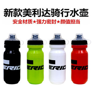 美利达巴林车队涂装 自行车骑行水壶运动户外防尘便携水杯装 备配件