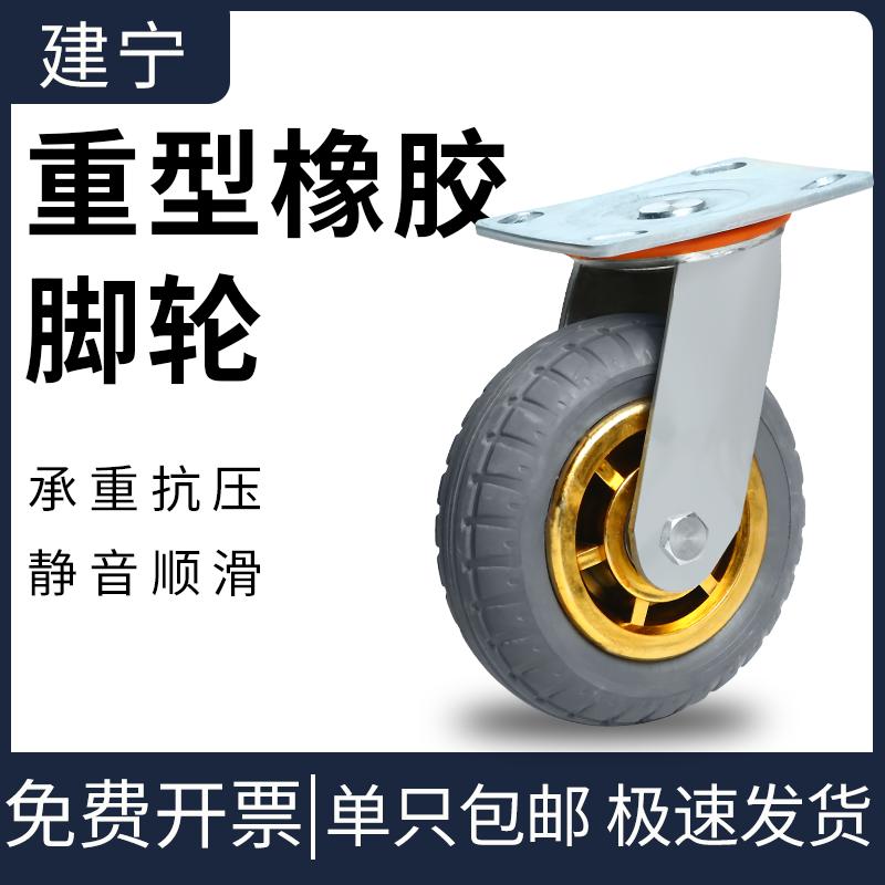 6寸静音万向轮4寸5寸8寸实心橡胶手推拉车轮子工业重型脚轮定向轮