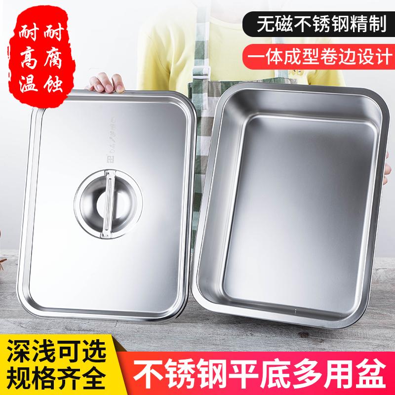 304不锈钢长方形盘子平底阿胶糕蒸盘凉皮罗托盘盒卤菜盆加深加厚