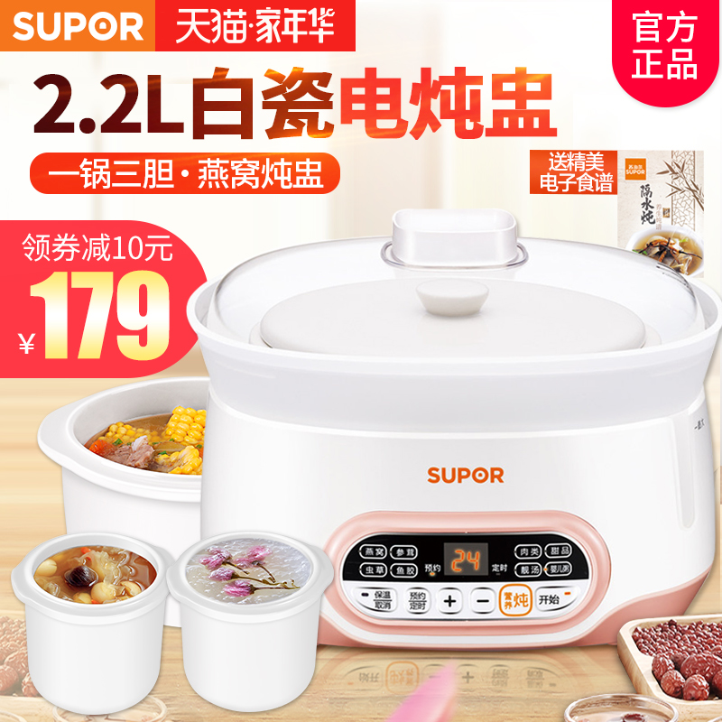 Supor/ провинция сучжоу причал ваш DNY822C-400 электричество тушеное мясо горшок керамика автоматический модель вода тушеное мясо глотать гнездо горшок суп электричество тушеная